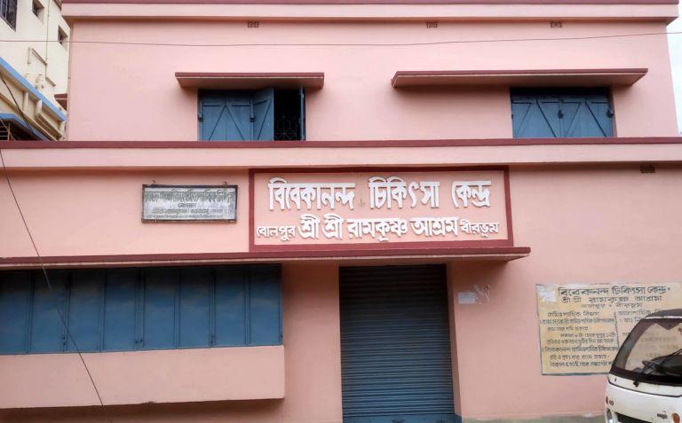 Swami Vivekananda Charitable Dispensary